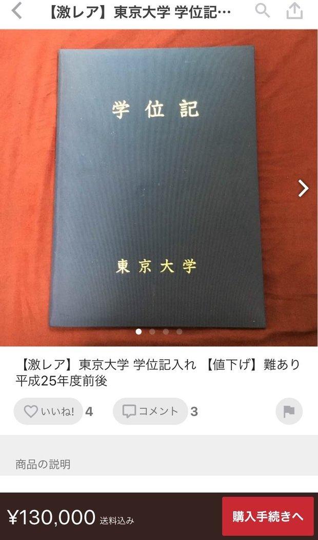 メルカルで売られていた「学位記」/フリマアプリ「メルカリ」スクリーンショット 5