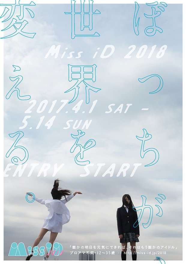 「ミスiD 2018」