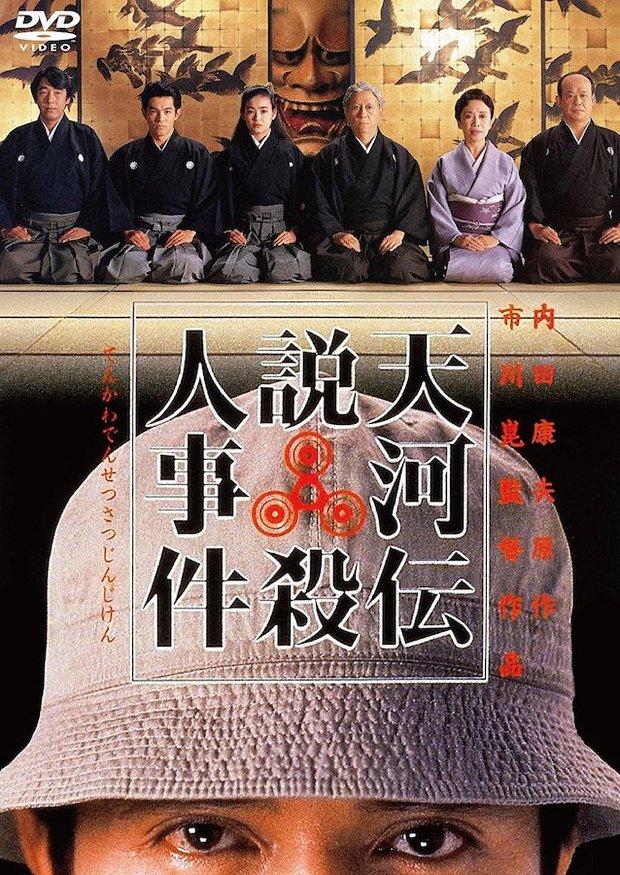 『天河伝説殺人事件』DVDジャケット/画像はAmazon.co.jpより