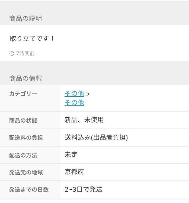 メルカリで売られていた「学位記」/フリマアプリ「メルカリ」スクリーンショット 3