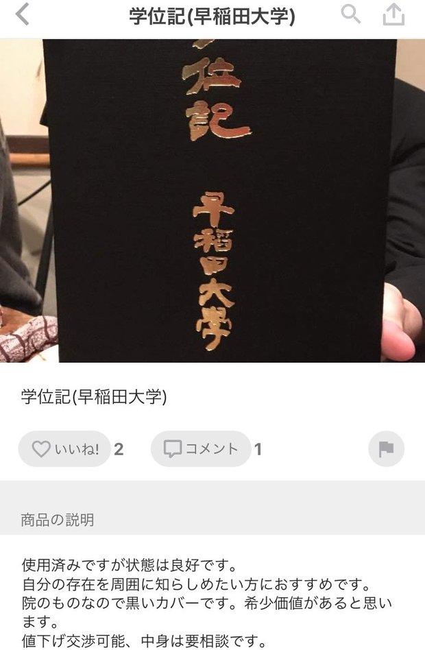 メルカリで売られていた「学位記」/フリマアプリ「メルカリ」スクリーンショット 4