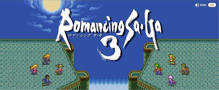 「ロマサガ3」リマスター版を発表! 不朽の名作RPGがスマホで遊べる