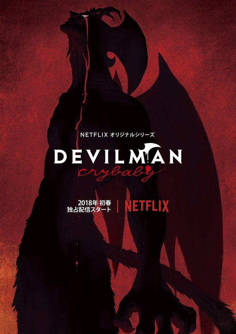 永井豪『デビルマン』を湯浅政明がアニメ化! Netflixで伝説のラストまで描く