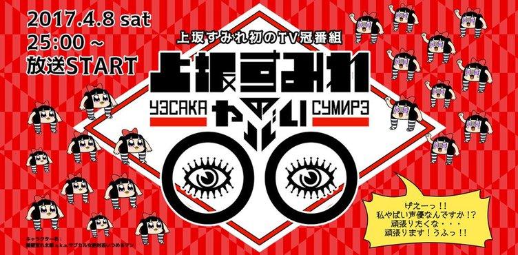 上坂すみれさん、冠TV番組キャラは『ポプテピ』作者がデザイン 最強のウェブ編集者もスタッフ参加