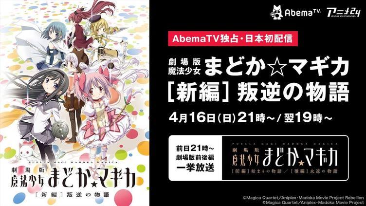 劇場版「まどマギ 新編」AbemaTVで日本初配信 総集編も一挙放送
