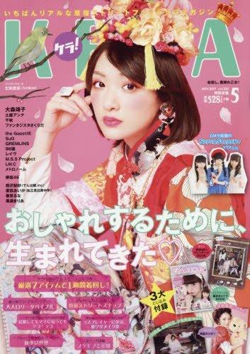 雑紙『KERA』刊行終了 きゃりーぱみゅぱみゅら輩出のパンク・ゴスロリ誌