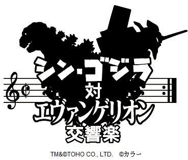 ゴジラ対エヴァ交響楽コンサート生中継! 林原めぐみ、高橋洋子ら出演