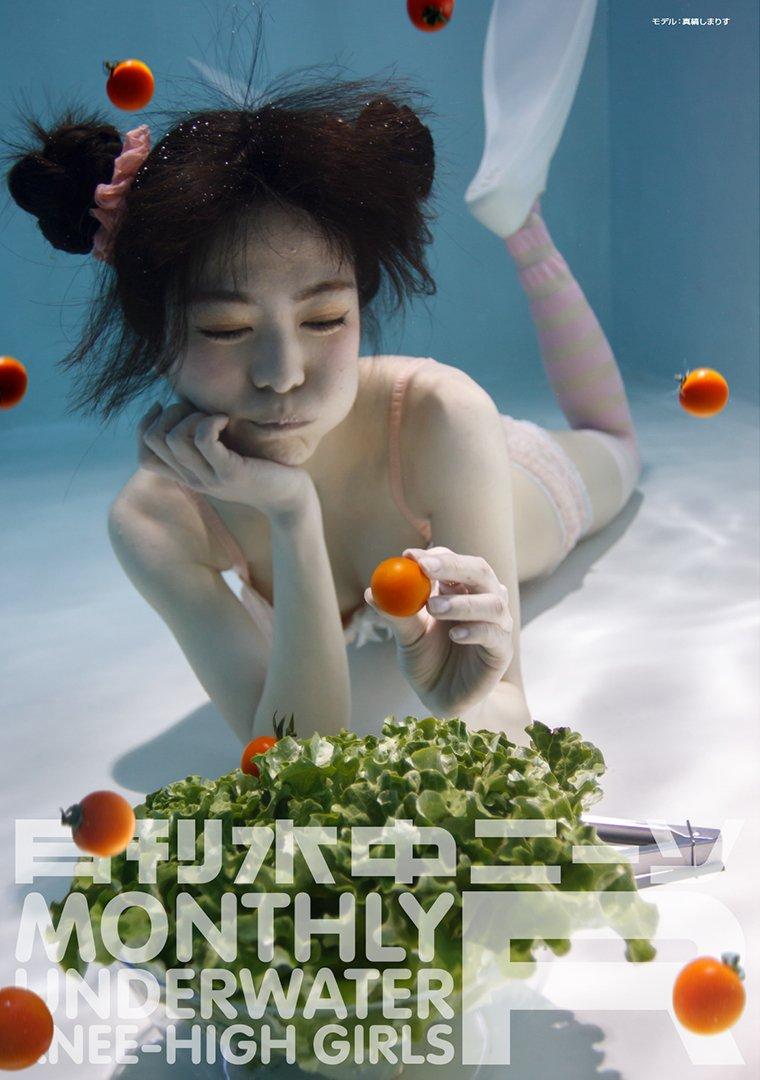 『月刊水中ニーソR』5月号_02