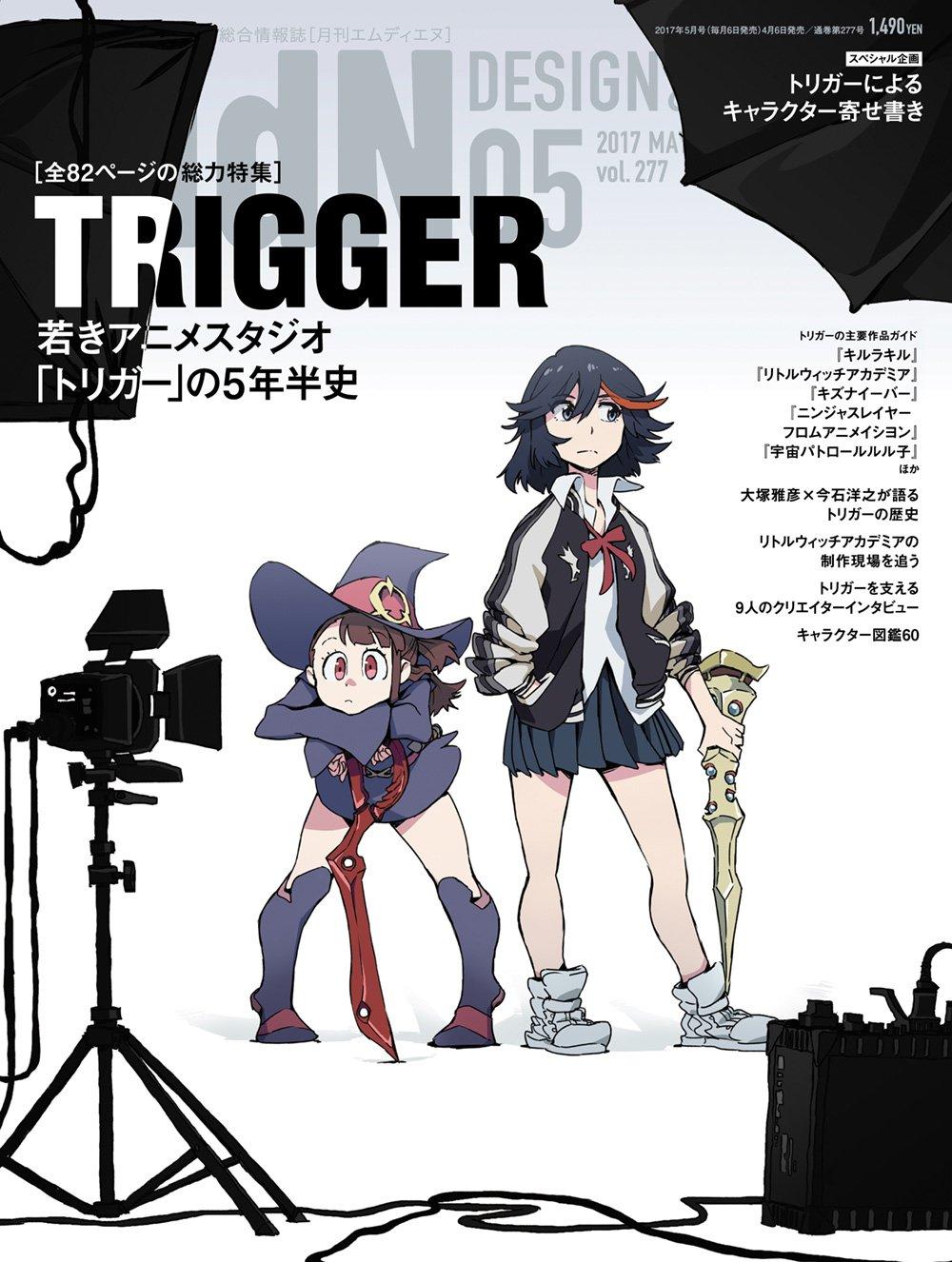 MdN『キルラキル』『リトルウィッチ』TRIGGER特集 若きアニメスタジオの5年半史