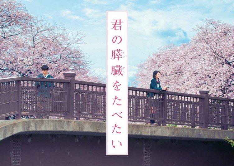 劇場版『君の膵臓をたべたい』主題歌にMr.Children新曲「himawari」