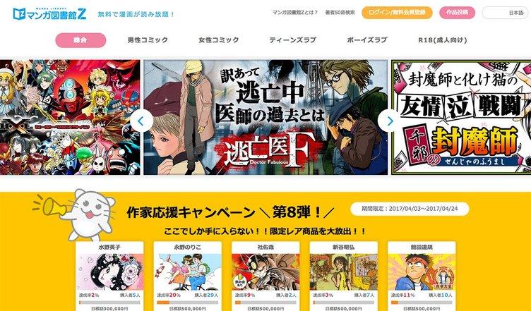 """赤松健の「マンガ図書館Z」、物議醸した""""電子書籍版YouTube""""機能を正式公開"""
