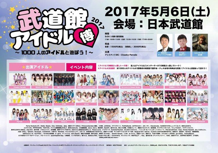 武道館でアイドル200組1000人と握手! 「アイドル博」がやばそう