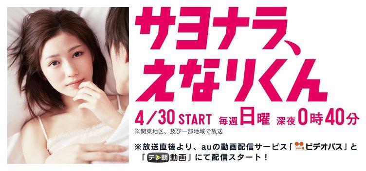 『きりたんぽ』で物議かもした渡辺麻友主演ドラマ 『サヨナラ、えなりくん』に変更