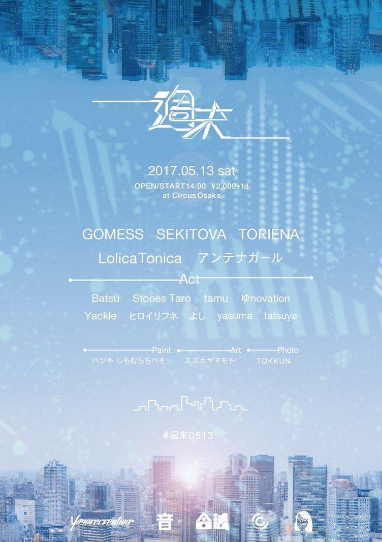 SEKITOVA、GOMESSら出演の「週末」とは? フレッシュな才能が大阪で激突