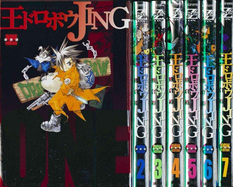 伝説の漫画『王ドロボウJING』作者 熊倉裕一さんの所在が判明! 電子書籍化も決定
