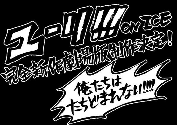 男子フィギュアアニメ『ユーリ!!! on ICE』完全新作劇場版の制作が決定!!