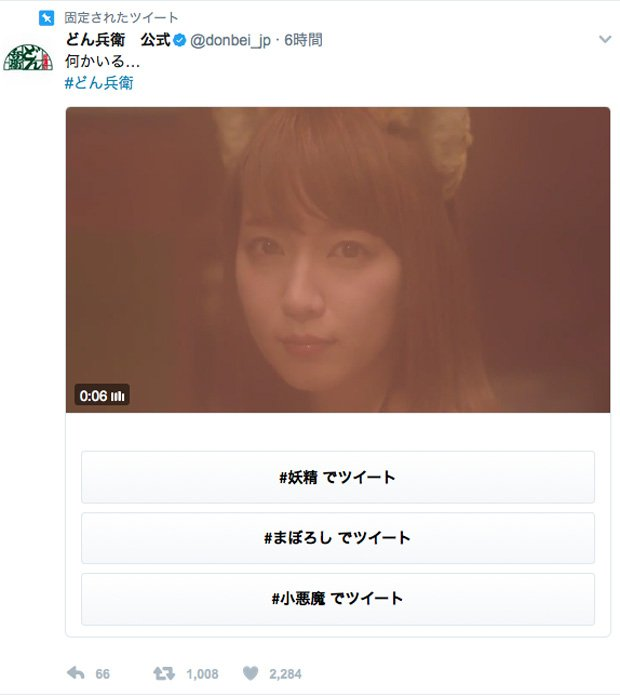 画像はどん兵衛(@donbei_jp )のスクリーンショット