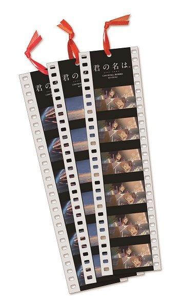 『君の名は。』特製フィルムしおり