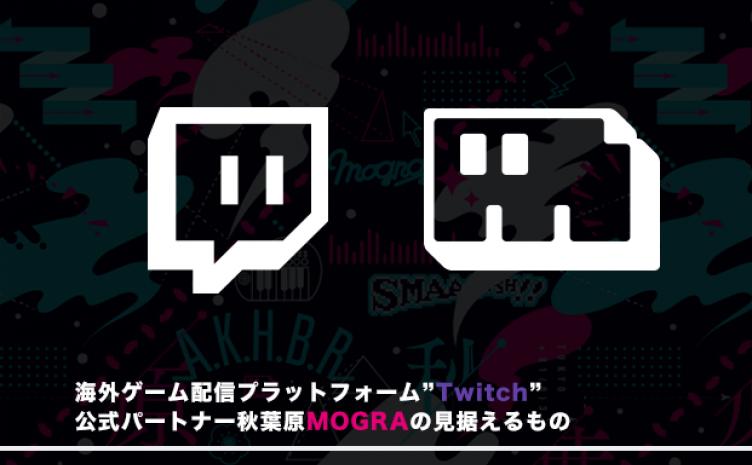 秋葉原MOGRA×ゲーム配信Twitch対談「秋葉原のDJ文化を海外に届けるために」