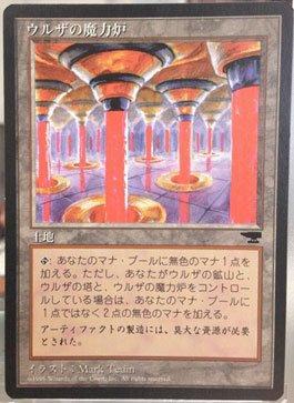 ウルザの魔力炉