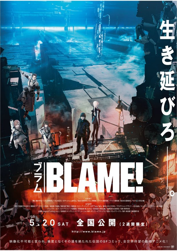 『BLAME!』ポスター