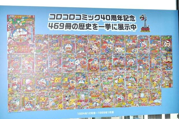 コロコロコミック伝説カフェ10