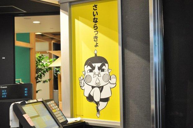 コロコロコミック伝説カフェ11