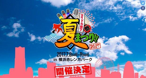 アイドル横丁夏まつり!!~2017~