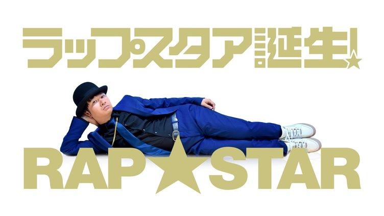 次なるスターの発掘番組『ラップスタア誕生!』 司会はオードリー若林