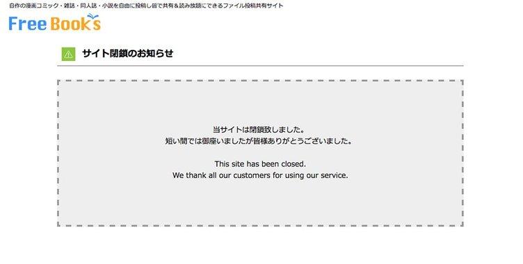 注目浴びた巨大違法サイト「フリーブックス」は、なぜ突如閉鎖されたのか?