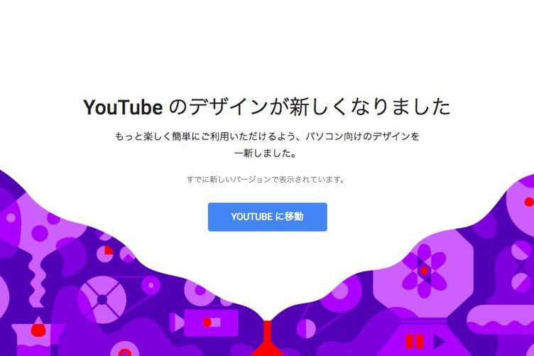 YouTube「ダークモード」の設定方法 新デザインでより見やすく