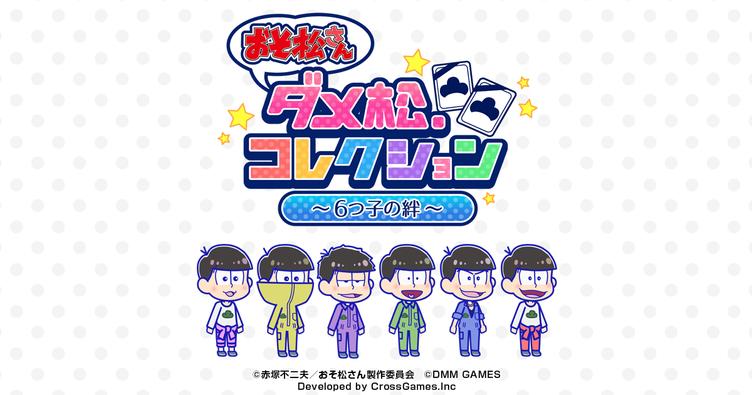 DMM『おそ松さん』ゲームが期間限定テストプレイ可能! 急げ!!