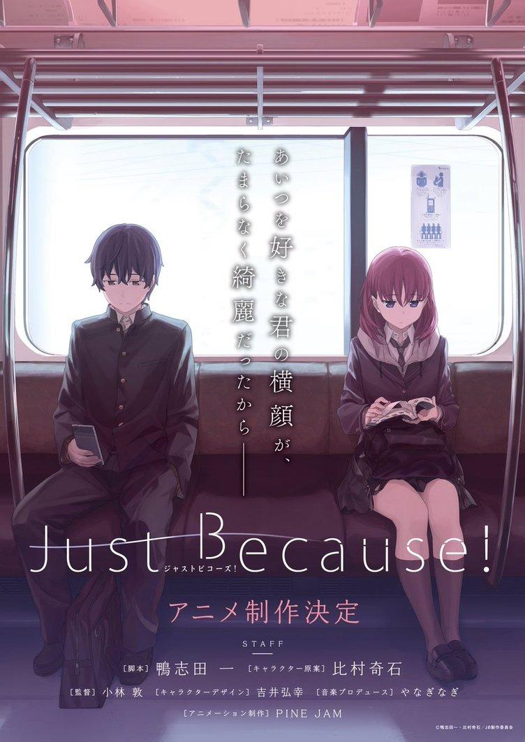 「月曜日のたわわ」比村奇石がキャラ原案のアニメ「Just Because!」始動