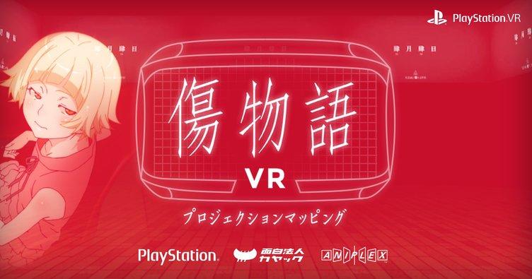 『傷物語VR』がぱないの! キスショットと傷物語を振り返ろう