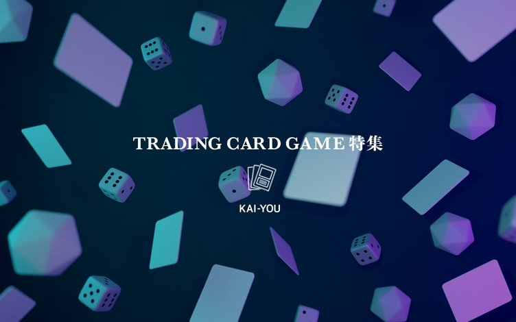 市場規模はマヨネーズ並み! 人生を変えるトレーディングカードゲームの魔力