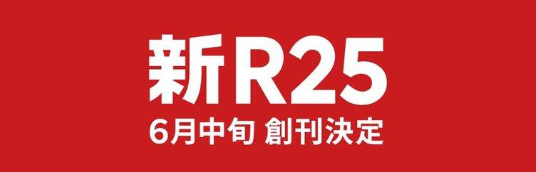 新メディア「新R25」誕生 サイバーエージェント新会社設立