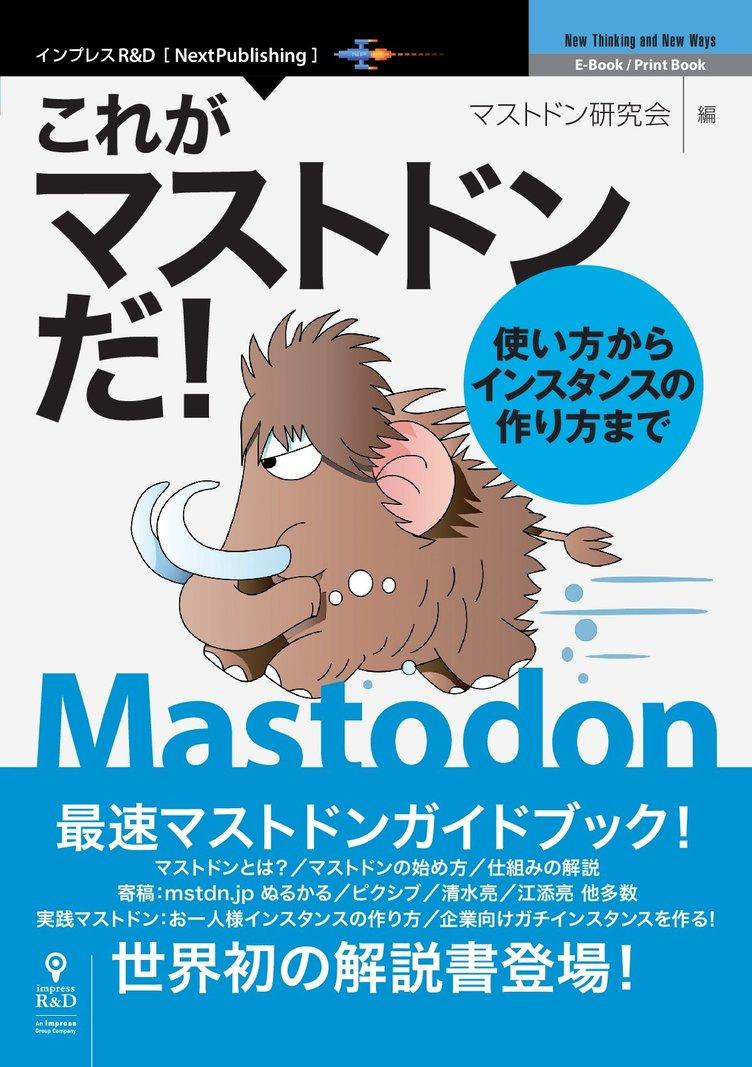 このスピード感! 話題のSNS「Mastodon(マストドン)」最速解説書
