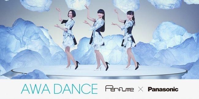 Perfume×PanasonicのAWA DANCEをサッカー選手が完コピ!? 驚愕の舞台裏