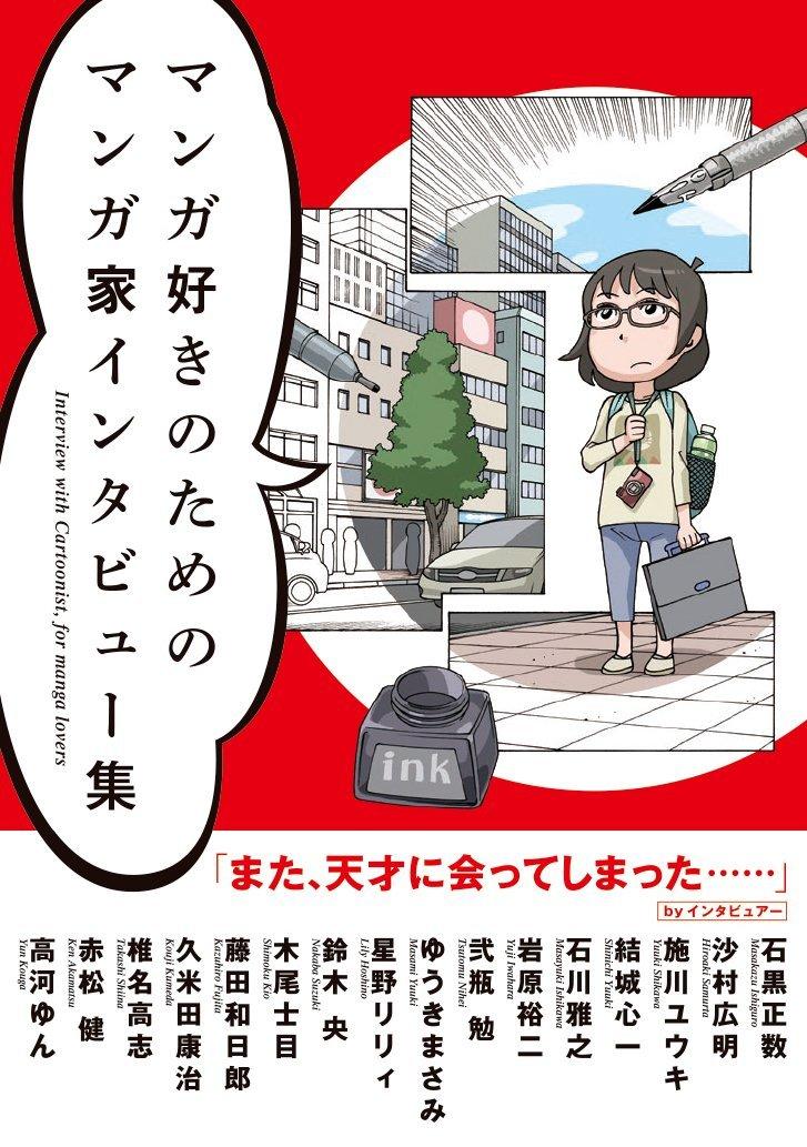 漫画好きのためのインタビュー集! 藤田和日郎、弐瓶勉、石黒正数ら16名