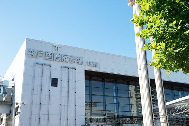 会場となった神戸国際展示場