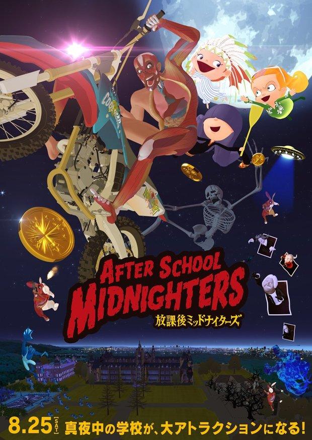 2012年に公開された劇場版アニメ『放課後ミッドナイターズ』