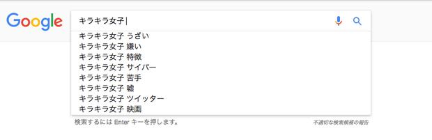 「キラキラ女子」Google検索スクリーンショット
