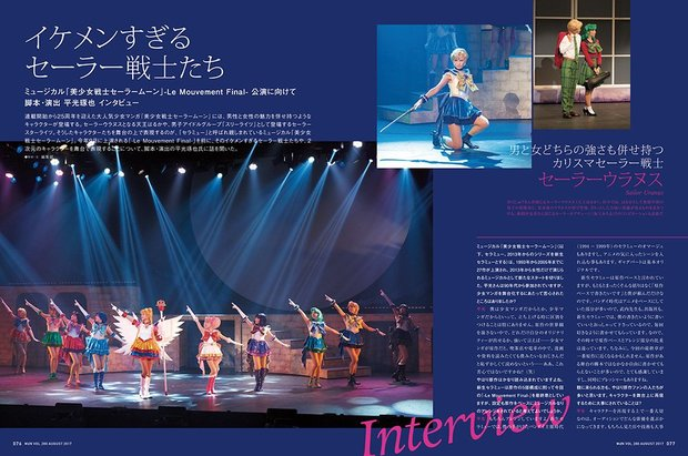 『月刊MdN』2017年8月号5