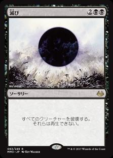 滅び/Damnation