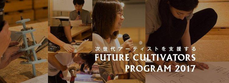 次世代クリエイター支援プロジェクト「FCP」とは? 現代美術家が直接指導
