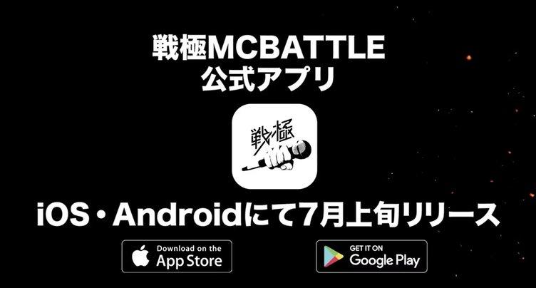 「戦極MCBATTLE」月額360円のアプリ配信! MCバトル動画が見放題!