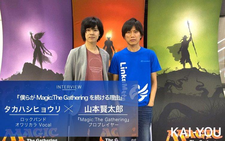 山本賢太郎 × タカハシヒョウリ 対談 僕らが『MtG』を続ける理由