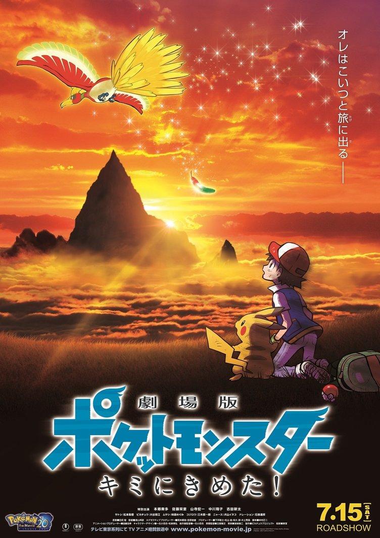 松本梨香さんの「めざせポケモンマスター」20周年版がこの後TVアニメで流れるぞ!