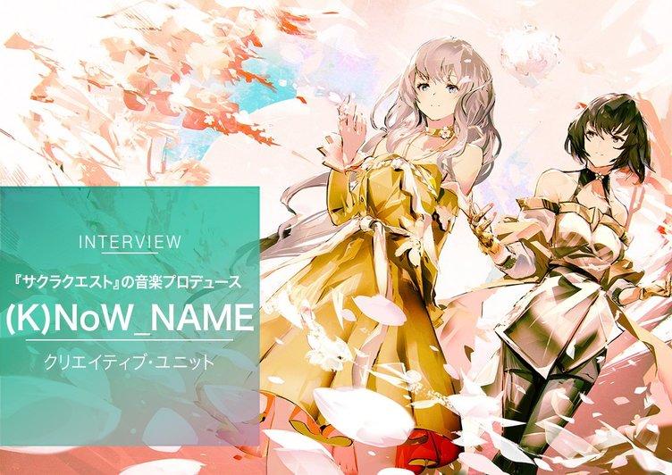 『サクラクエスト』の音楽プロデュースを手がける「(K)NoW_NAME」インタビュー