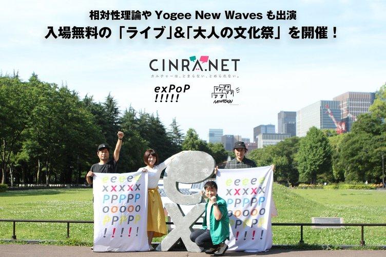 CINRAの無料イベント「exPoP!!!!!」が記念すべき100回目 日比谷野音に進出